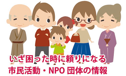 松戸市のNPO・市民活動の情報