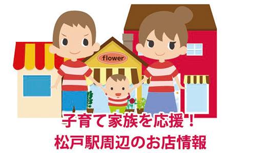 子育て家族を応援!松戸駅周辺のお店情報
